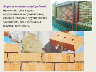 Кирпич керамический рядовой применяют для кладки внутренних и наружных стен,
