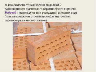 В зависимости от назначения выделяют 2 разновидности пустотелого керамическог