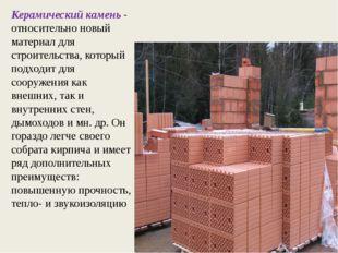 Керамический камень - относительно новый материал для строительства, который