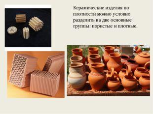Керамические изделия по плотности можно условно разделить на две основные гру