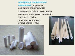 материалы специального назначения (дорожные, санитарно-строительные, химическ