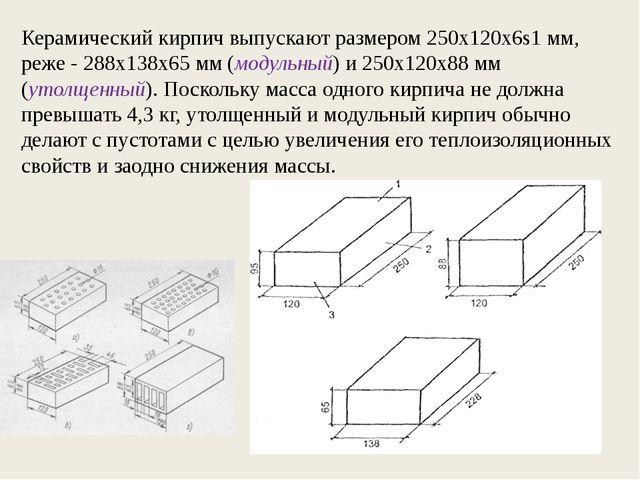 Керамический кирпич выпускают размером 250x120x6s1 мм, реже - 288x138x65 мм (...
