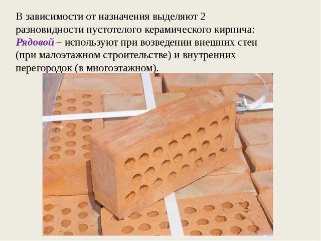 В зависимости от назначения выделяют 2 разновидности пустотелого керамическог...
