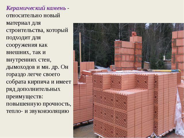 Керамический камень - относительно новый материал для строительства, который...