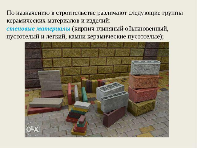 По назначению в строительстве различают следующие группы керамических материа...