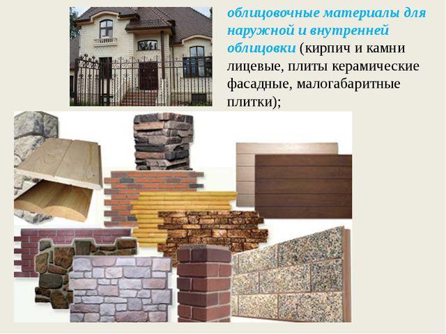 облицовочные материалы для наружной и внутренней облицовки (кирпич и камни ли...