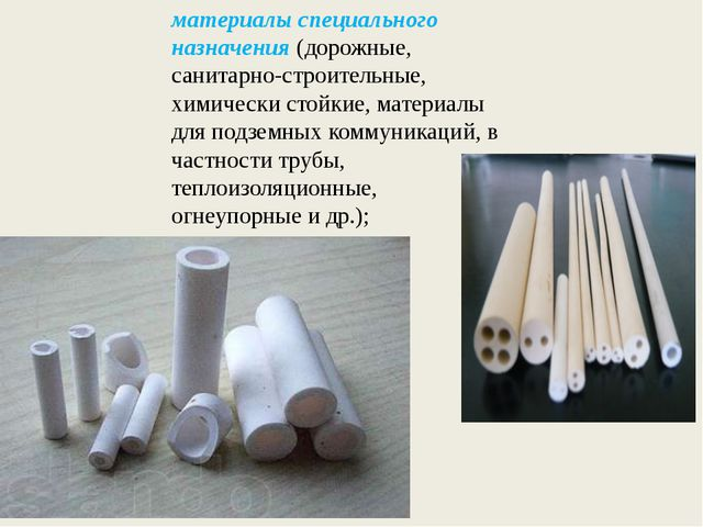 материалы специального назначения (дорожные, санитарно-строительные, химическ...