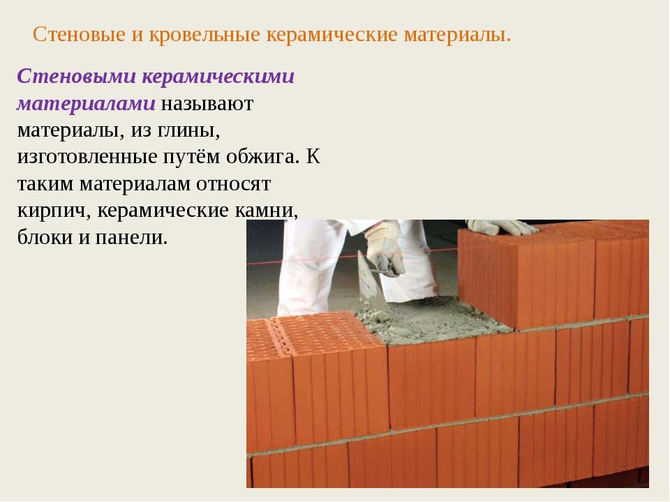Стеновые и кровельные керамические материалы. Стеновыми керамическими материа...