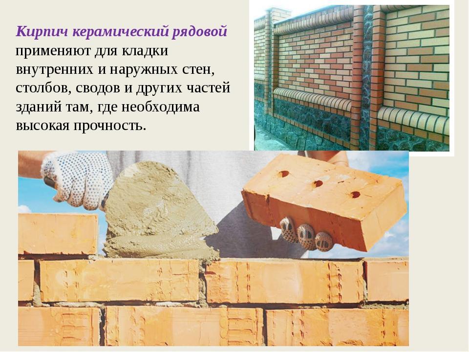 Кирпич керамический рядовой применяют для кладки внутренних и наружных стен,...