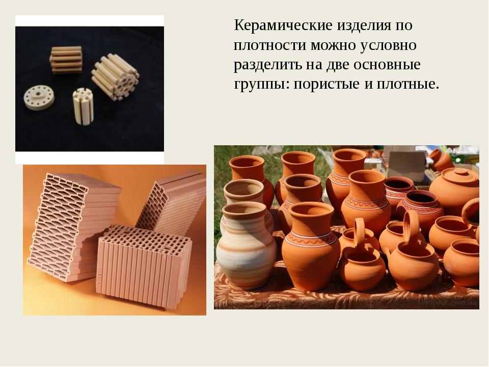 Керамические изделия по плотности можно условно разделить на две основные гру...