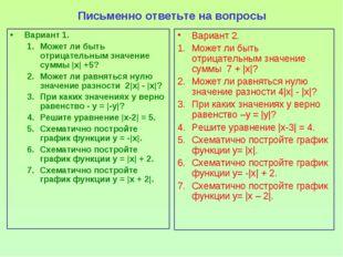 Вариант 1. Может ли быть отрицательным значение суммы |x| +5? Может ли равнят