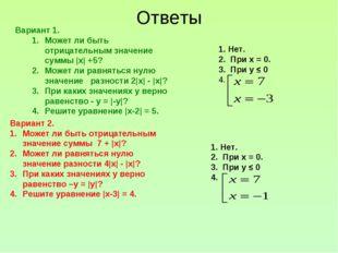 Ответы Вариант 1. Может ли быть отрицательным значение суммы |x| +5? Может ли
