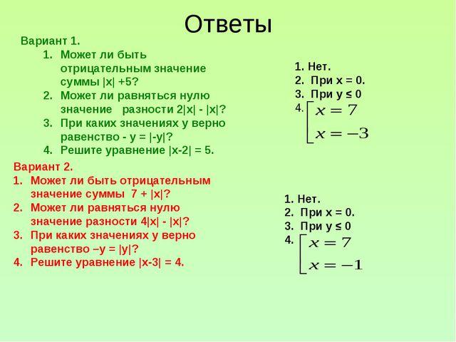 Ответы Вариант 1. Может ли быть отрицательным значение суммы |x| +5? Может ли...