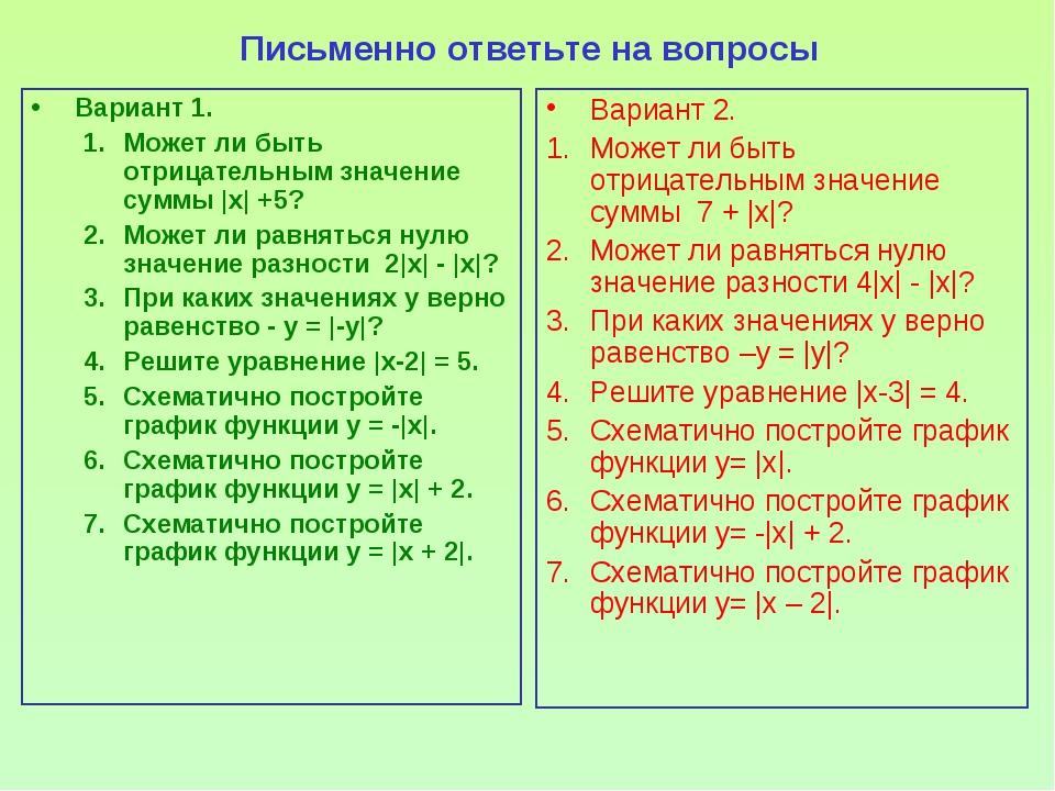 Вариант 1. Может ли быть отрицательным значение суммы |x| +5? Может ли равнят...