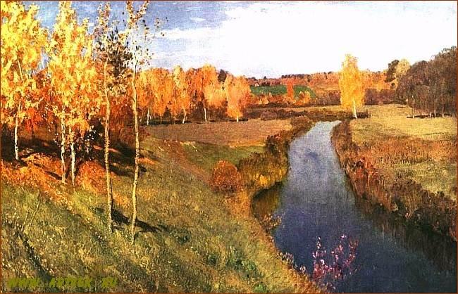 D:\Русск.яз конкурс\Osen\осень рисунки\И.И.Левитан. Золотая осень.jpg