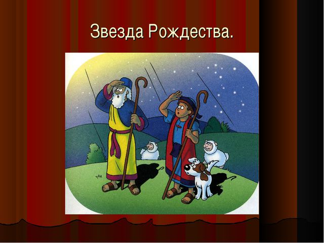 Звезда Рождества.
