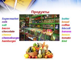Продукты Supermarket milk salt bacon chocolate cheese cheeseburger hamburger
