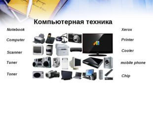Компьютерная техника Notebook Computer Scanner Tuner Toner Xerox Printer Cool