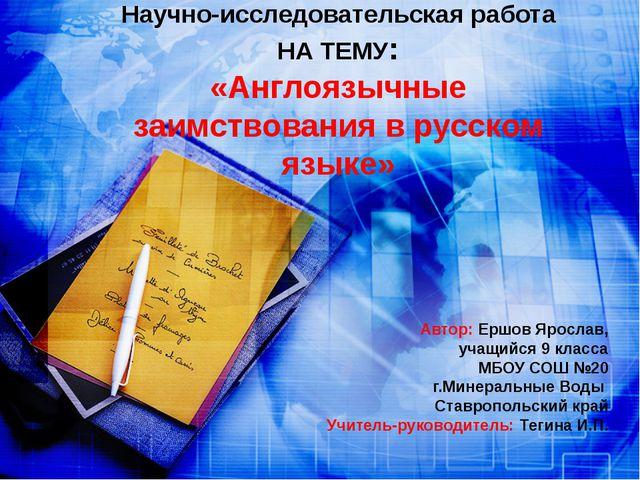 Научно-исследовательская работа НА ТЕМУ: «Англоязычные заимствования в русско...
