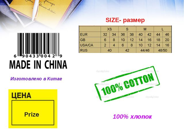 Изготовлено в Китае 100% хлопок Prize SIZE- размер
