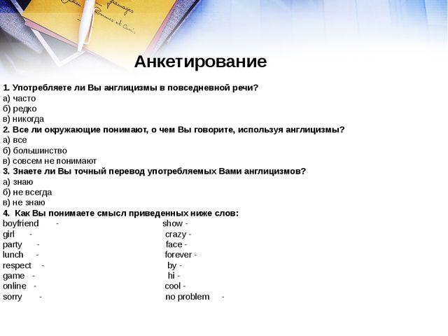 Анкетирование 1. Употребляете ли Вы англицизмы в повседневной речи? а) часто...