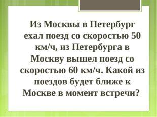 Из Москвы в Петербург ехал поезд со скоростью 50 км/ч, из Петербурга в Москву