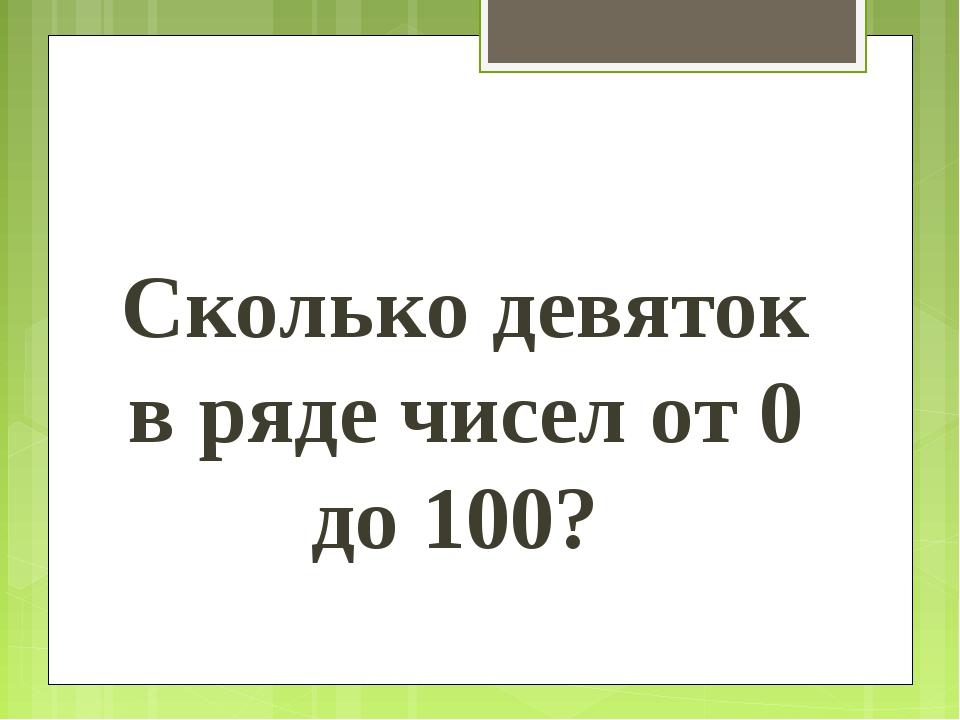 Сколько девяток в ряде чисел от 0 до 100?