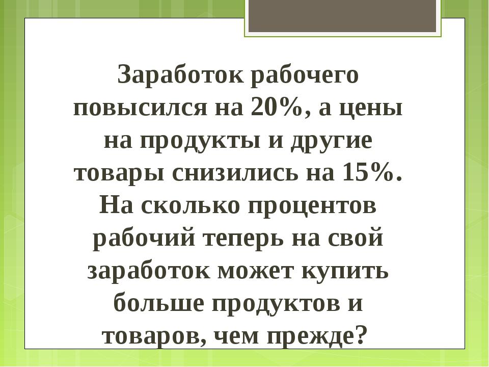 Заработок рабочего повысился на 20%, а цены на продукты и другие товары снизи...