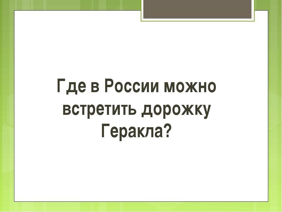 Где в России можно встретить дорожку Геракла?