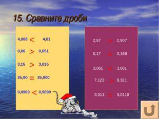 15. Сравните дроби 4,008 3,15 25,90 0,0909 0,9090 25,900 3,015 0,051 4,01 0,0