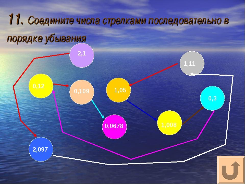 11. Соедините числа стрелками последовательно в порядке убывания 0,12 1,05 0,...