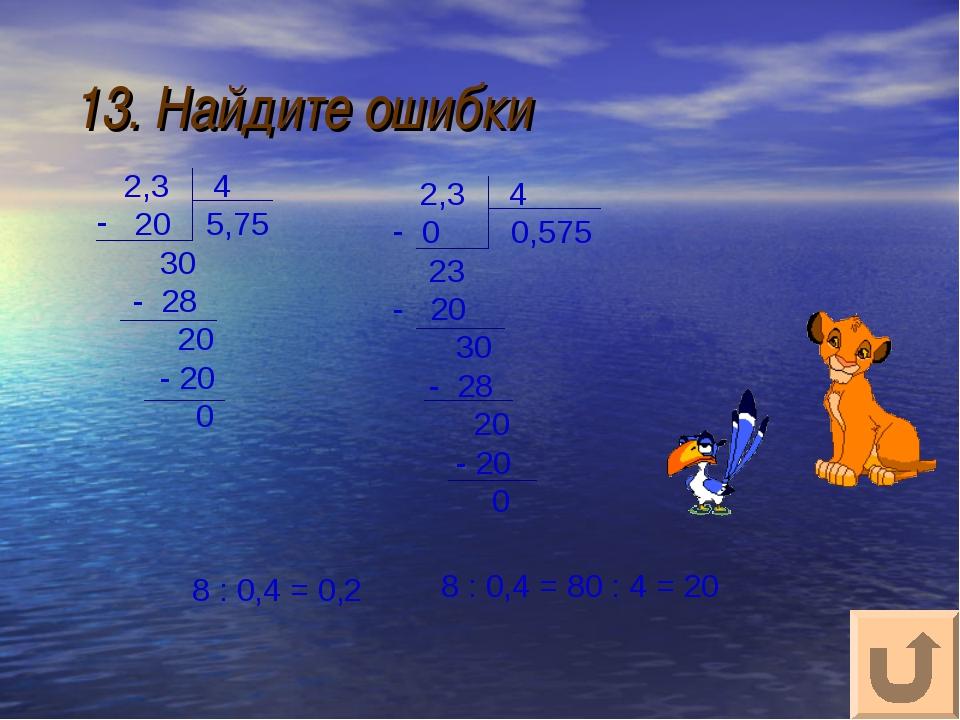 13. Найдите ошибки 2,3 4 20 5,75 30 - 28 20 - 20 0 2,3 4 0 0,575 23 - 20 30 -...