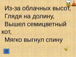 Летит огненная стрела, Никто её не поймает: Ни царь, ни царица, Ни красная д