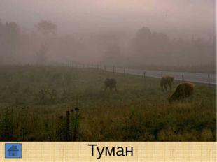 Как называется смесь пыли, дыма, тумана, образующаяся в атмосфере?