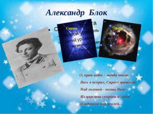 Александр Блок О, край небес - звезда омега, Весь в искрах, Сириус цветной. Н