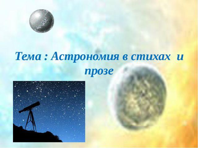 Тема : Астрономия в стихах и прозе