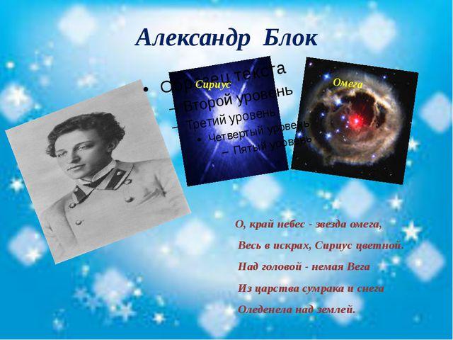 Александр Блок О, край небес - звезда омега, Весь в искрах, Сириус цветной. Н...