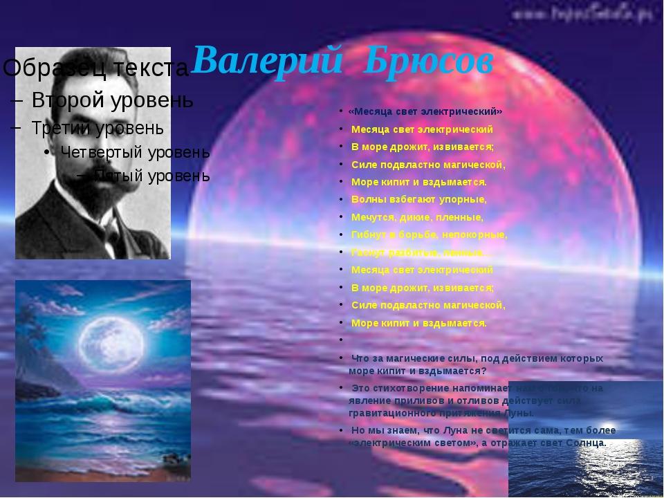 Валерий Брюсов «Месяца свет электрический» Месяца свет электрический В море д...