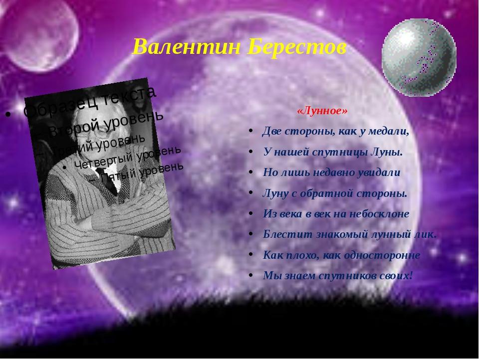 Валентин Берестов «Лунное» Две стороны, как у медали, У нашей спутницы Луны....