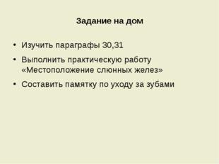 Задание на дом Изучить параграфы 30,31 Выполнить практическую работу «Местопо