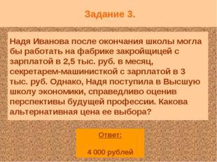 Задание 3. Надя Иванова после окончания школы могла бы работать на фабрике з