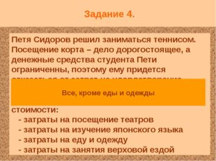 Задание 4. Петя Сидоров решил заниматься теннисом. Посещение корта – дело до