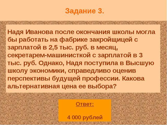 Задание 3. Надя Иванова после окончания школы могла бы работать на фабрике з...