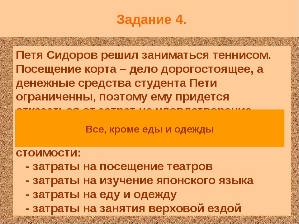Задание 4. Петя Сидоров решил заниматься теннисом. Посещение корта – дело до...