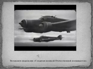 Вставляем видеоклип «Солдатам великой Отечественной посвящается»