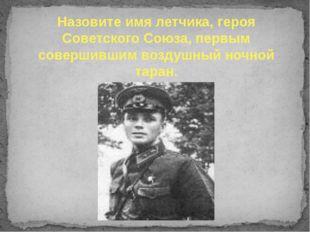 Назовите имя летчика, героя Советского Союза, первым совершившим воздушный но
