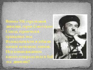 Воины 316 стрелковой дивизии, герои Советского Союза, героически сражались по