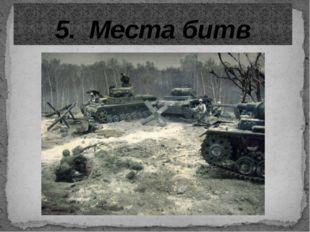 5. Места битв