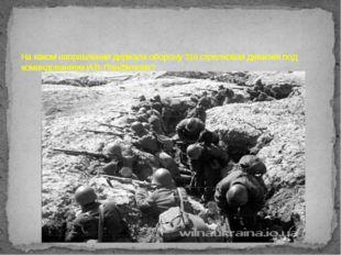 На каком направлении держала оборону 316 стрелковая дивизия под командованием