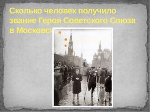 Сколько человек получило звание Героя Советского Союза в Московской битве?